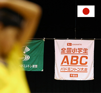 The 18th Daihatsu ABC Badminton National Primary School Tournament Overview / Schedule